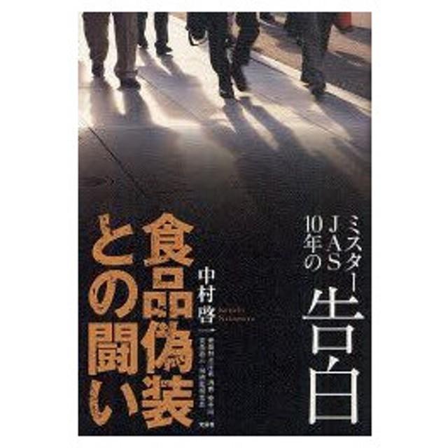 新品本/食品偽装との闘い ミスターJAS10年の告白 中村啓一/著