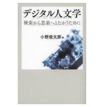 新品本/デジタル人文学 検索から思索へとむかうために 小野俊太郎/著