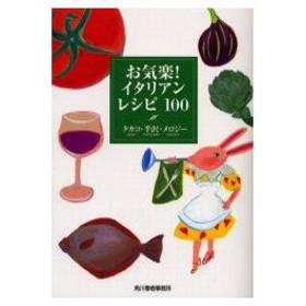 新品本/お気楽!イタリアンレシピ100 タカコ・半沢・メロジー/著
