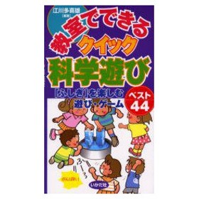 教室でできるクイック科学遊び 「ふしぎ」を楽しむ遊び・ゲームベスト44 江川多喜雄/編著