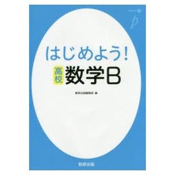 新品本/はじめよう!高校数学B