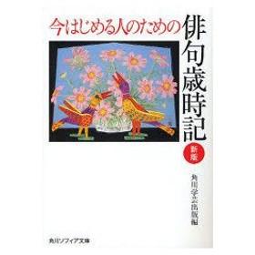 新品本/今はじめる人のための俳句歳時記 角川学芸出版/編