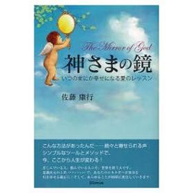 新品本/神さまの鏡 いつのまにか幸せになる愛のレッスン 佐藤康行/〔著〕