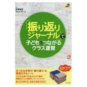 「振り返りジャーナル」で子どもとつながるクラス運営 岩瀬直樹/著 ちょんせいこ/著