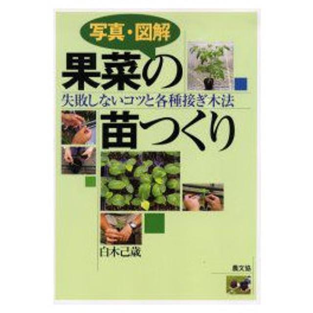 写真・図解果菜の苗つくり 失敗しないコツと各種接ぎ木法 白木己歳/著