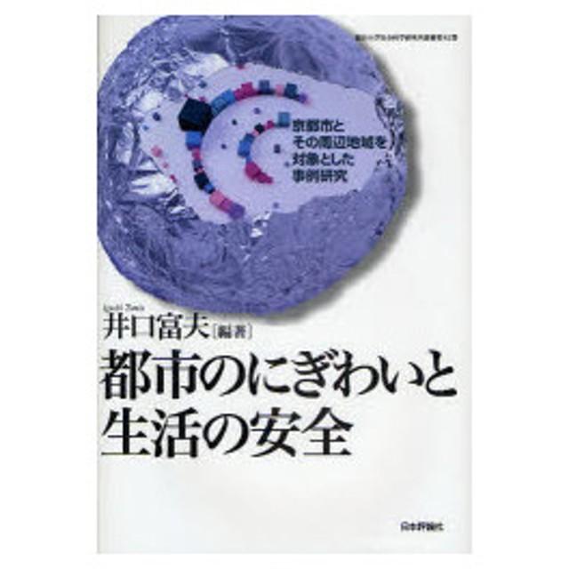 新品本/都市のにぎわいと生活の安全 京都市とその周辺地域を対象とした事例研究 井口富夫/編著