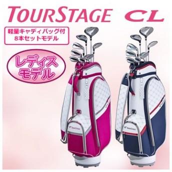 ブリヂストン日本正規品ツアーステージ CL軽量キャディバッグ付き8本セットレディスクラブ(W#1、W#4、U5、I#7、I#9、PW、SW、パター)「TCHB8C」