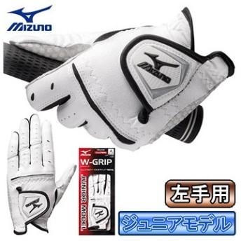 MIZUNO(ミズノ)日本正規品W-GRIP JUNIOR MODELダブルグリップジュニアモデルゴルフグローブ「左手用」「5MJJ141001」