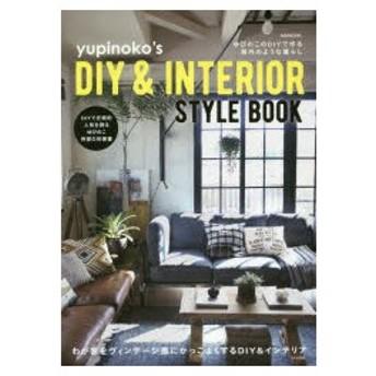 新品本/yupinoko's DIY & INTERIOR STYLE BOOK ゆぴのこのDIYで作る海外のような暮らし ゆぴのこ/〔著〕