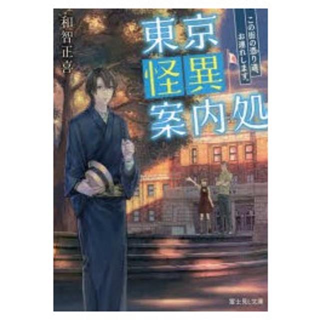 新品本/東京怪異案内処 この街の憑り道、お連れします。 和智正喜/〔著〕