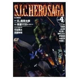 新品本/S.I.C. HERO SAGA vol.4 石ノ森章太郎/原作 早瀬マサト/物語