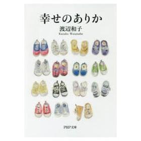 新品本/幸せのありか 渡辺和子/著
