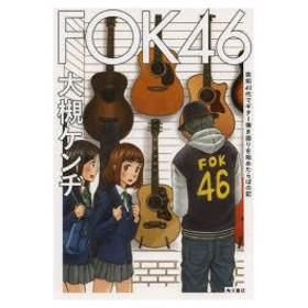新品本/FOK46 突如40代でギター弾き語りを始めたらばの記 大槻ケンヂ/著