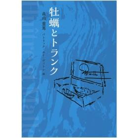 牡蠣とトランク / 畠山重篤
