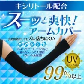 UPF50+ UVカット率99%以上 男女兼用 スーッと爽快 冷感アームカバー (キシリトール配合) / 気化熱作用 日焼け対策 ひんやり クール 接触