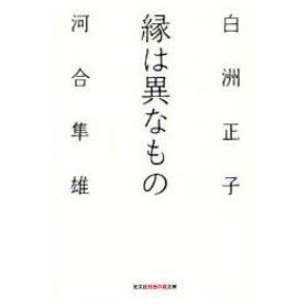 新品本/縁は異なもの 白洲正子/著 河合隼雄/著