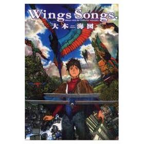 新品本/Wings Songs. 24days with the LOWANA SAKAKU. 大本海図/〔著〕