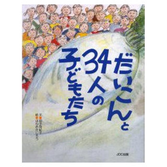 新品本/だいこんと34人の子どもたち 羽子岡紀子/文 はねおかじろう/絵