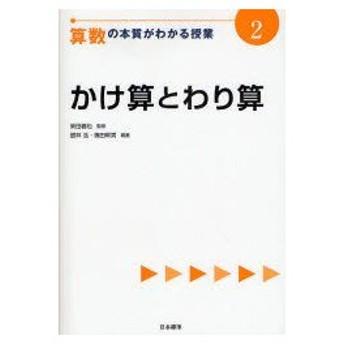 算数の本質がわかる授業 2 かけ算とわり算 柴田義松/監修
