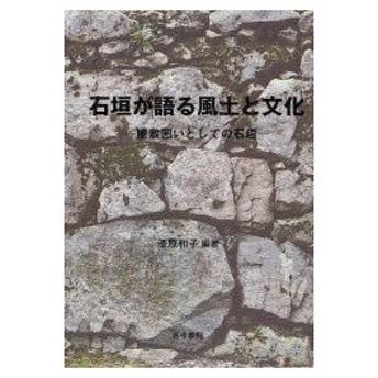 新品本/石垣が語る風土と文化 屋敷囲いとしての石垣 漆原和子/編著