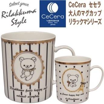 CeCeraセセラ大人のマグカップ「リラックマ」シリーズ (高級食器 キャラクター公式グッズ リラックマ食器 マグカップ)