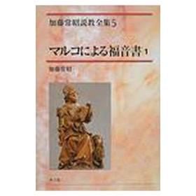 新品本/加藤常昭説教全集 5 マルコによる福音書 1 加藤常昭/著