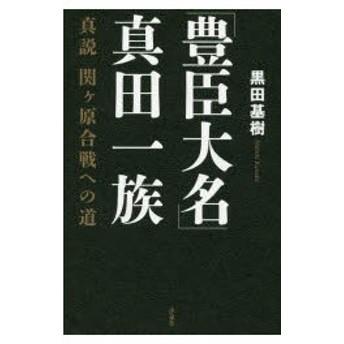新品本/「豊臣大名」真田一族 真説関ケ原合戦への道 黒田基樹/著
