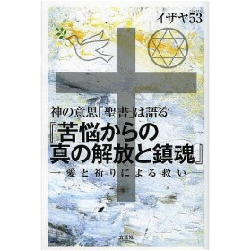 神の意思「聖書」は語る『苦悩からの真の解放と鎮魂』 愛と祈りによる救い / イザヤ53