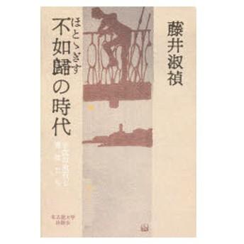新品本/不如帰の時代 水底の漱石と青年たち 藤井淑禎/著