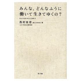新品本/みんな、どんなふうに働いて生きてゆくの 自分の仕事を考える3日間 2 西村佳哲/著