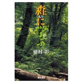 新品本/【モリ】に学ぶ 徳村彰/著