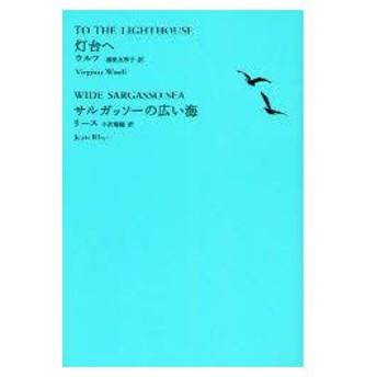 新品本/世界文学全集 2−01 灯台へ 池沢夏樹/個人編集