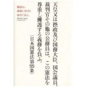 憲法は、政府に対する命令である。 / ダグラス・ラミス