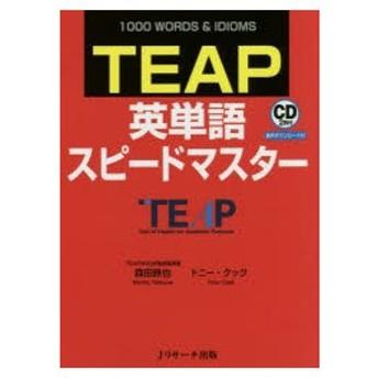 新品本/TEAP英単語スピードマスター 1000 WORDS & IDIOMS 森田鉄也/著 トニー・クック/著