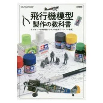 新品本/飛行機模型製作の教科書 タミヤ1/48傑作機シリーズの世界「レシプロ機編」