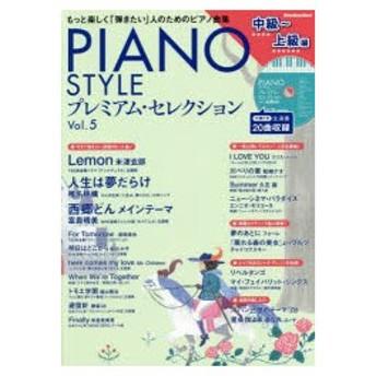 新品本/PIANO STYLEプレミアム・セレクション Vol.5中級〜上級編