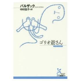 新品本/ゴリオ爺さん バルザック/著 中村佳子/訳
