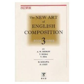 新品本/THE NEW ART OF ENGLISH COMPOSITION 第3巻 A.W.MEDLEY/著 村井知至/著 飯田弥太郎/著 古澤寛行/著 D.COZY/著
