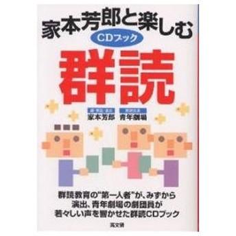家本芳郎と楽しむ群読 / 家本芳郎