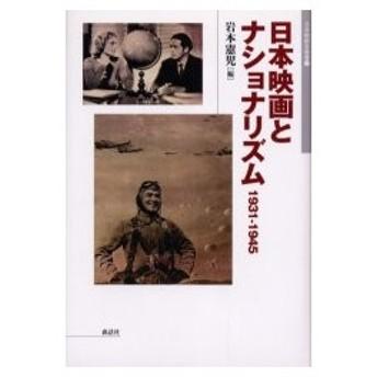 新品本/日本映画とナショナリズム 1931−1945 岩本憲児/編