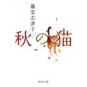 秋の猫 藤堂志津子/著