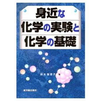 新品本/身近な化学の実験と化学の基礎 鈴木智恵子/著