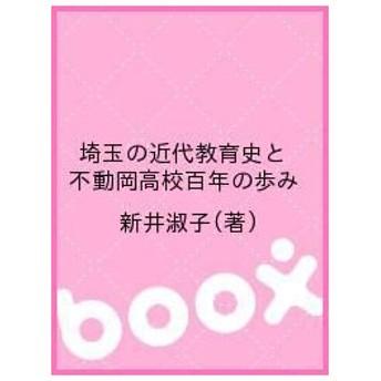 埼玉の近代教育史と不動岡高校百年の歩み / 新井淑子