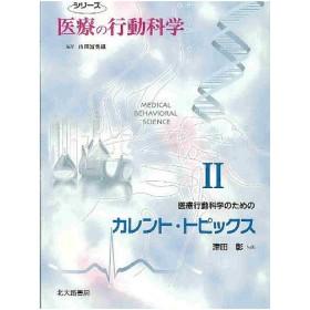 医療行動科学のためのカレント・トピックス / 津田彰