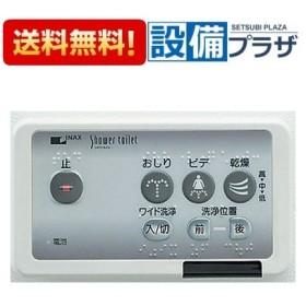∞[CWA-9]INAX/LIXIL トイレ部品 一体型便器・大便器用リモコン シャワートイレKシリーズ用