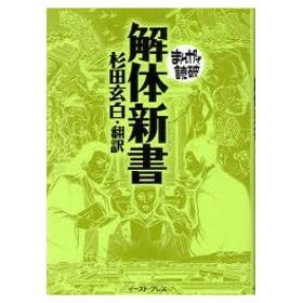 新品本/解体新書 杉田玄白/訳 バラエティ・アートワークス/企画・漫画