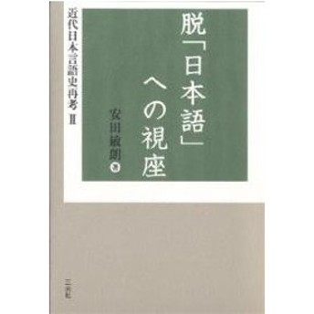 近代日本言語史再考 2 / 安田敏朗