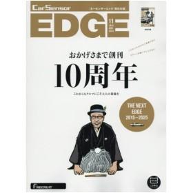 新品本/カーセンサーEDGE西日本版