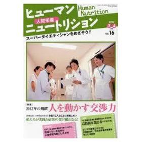 新品本/ヒューマンニュートリション 人間栄養 No.16(2012−3.4月号) 〈特集〉2012年の飛躍人を動かす交渉力