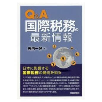 新品本/Q&A国際税務の最新情報 矢内一好/著